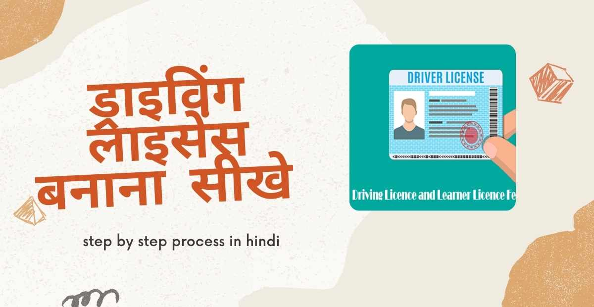 how to apply for learning driving license