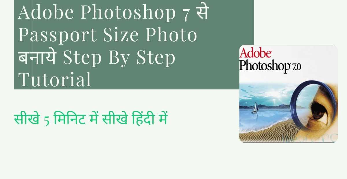 how to make passport size photo in photoshp 7 step by step