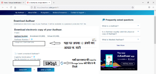 aadhar card kaise nikale