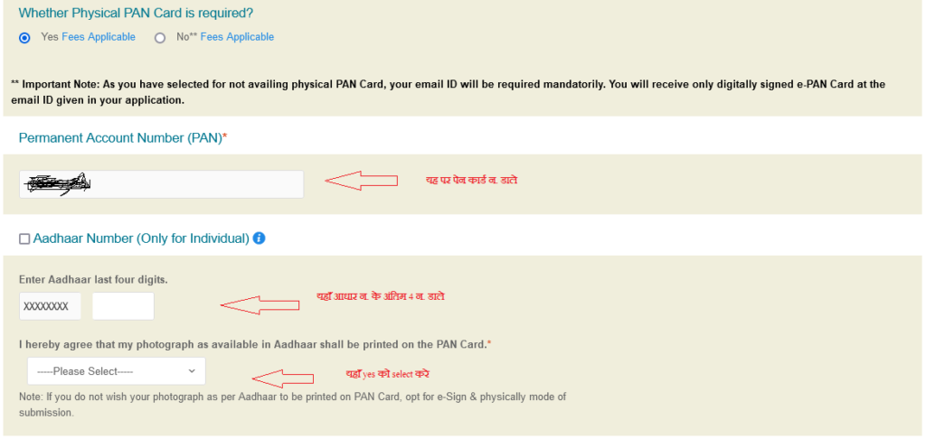 how to change date of bith in pan card