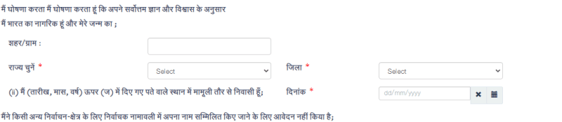 How To Transfer Voter Id Card From One Constituency To Another ghoshana