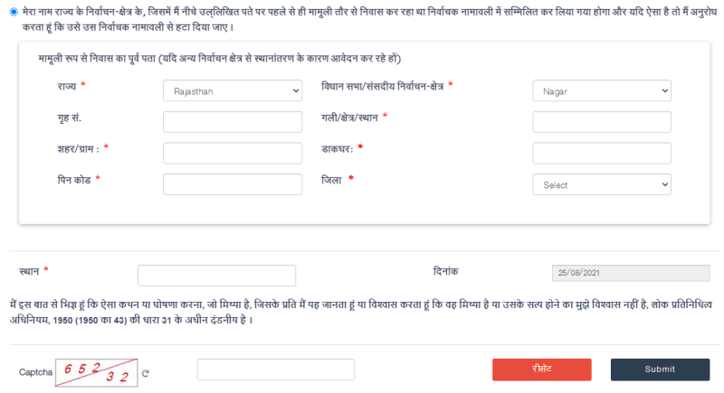 How To Transfer Voter Id Card From One Constituency To Another transfer address and submit