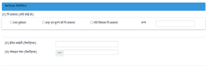 How To Transfer Voter Id Card From One Constituency To Another vaikalpic entry