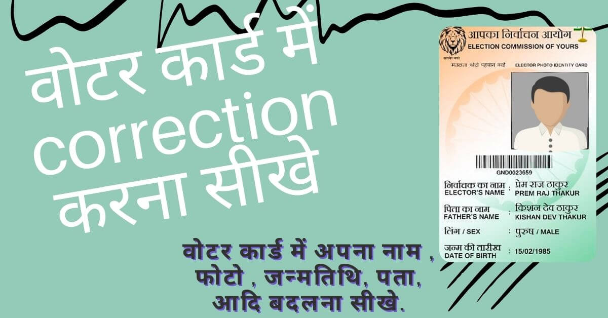 How to make correction in voter id card online