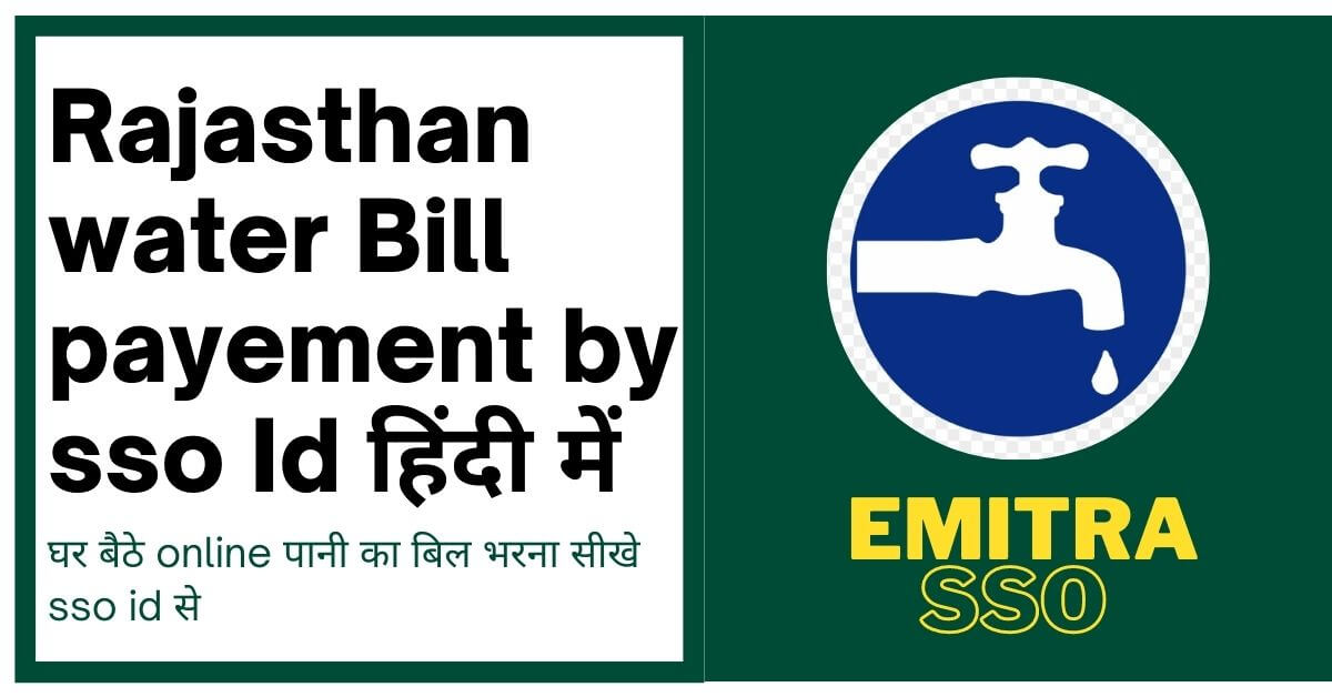 water bill payment rajasthan