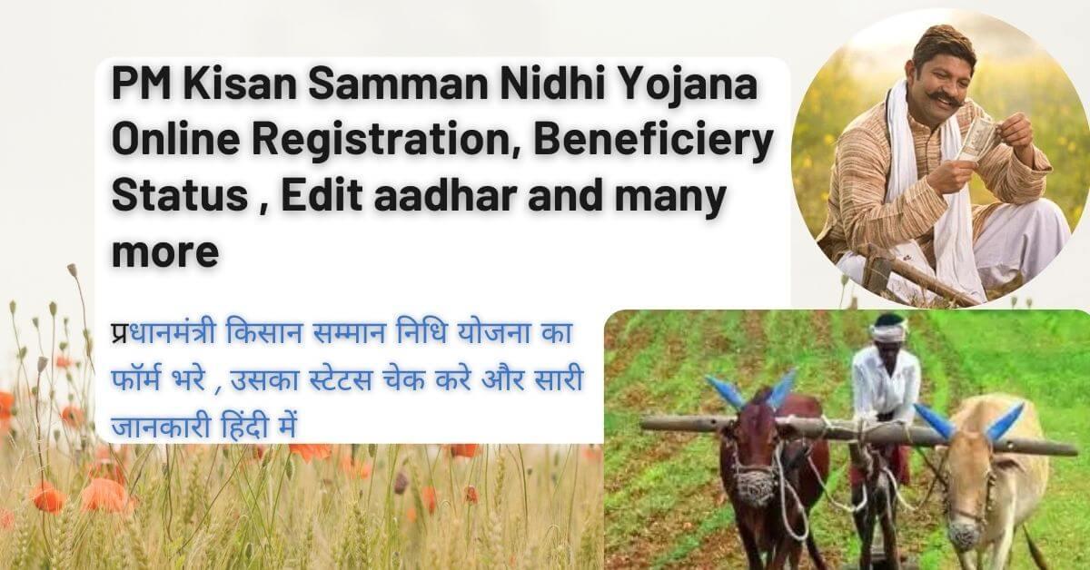 PM Kisan Samman Nidhi Yojana Online Registration, Beneficiery Status , Edit aadhar and many more
