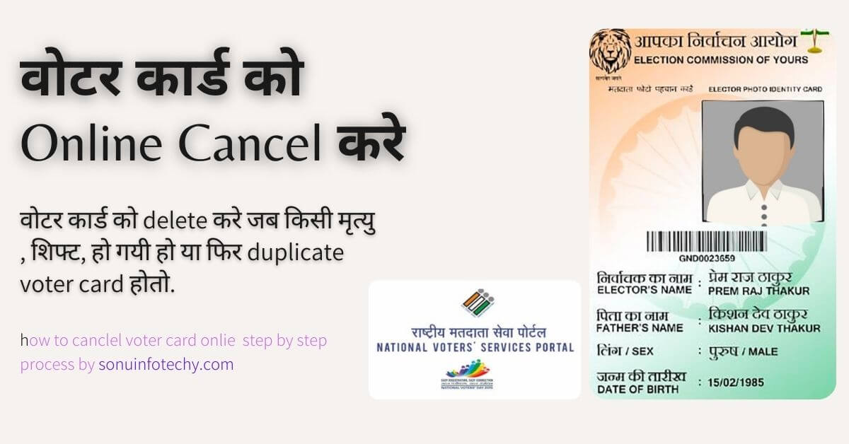 how to cancel voter id card online (1)