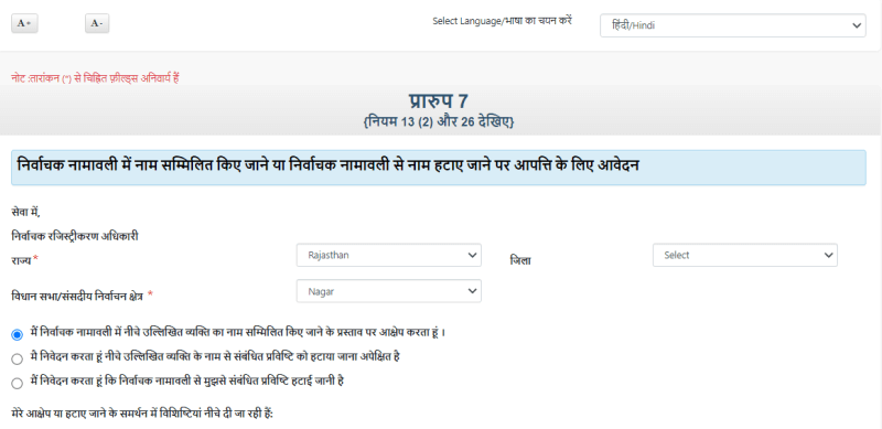 how to cancel voter id card online form