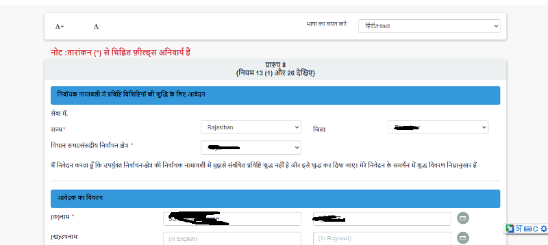 how to make correction in voter id card online from part 1