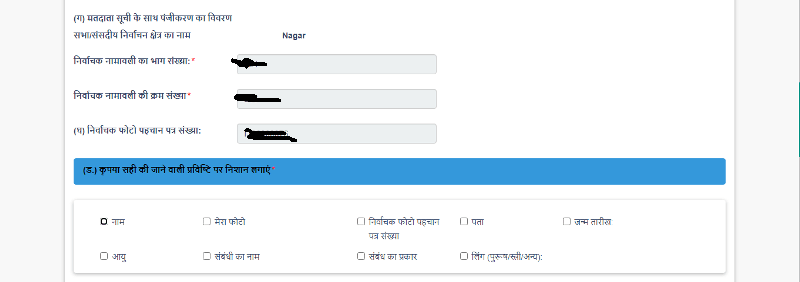 how to make correction in voter id card online part 2