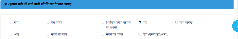 how to make correction in voter id card online select editing field