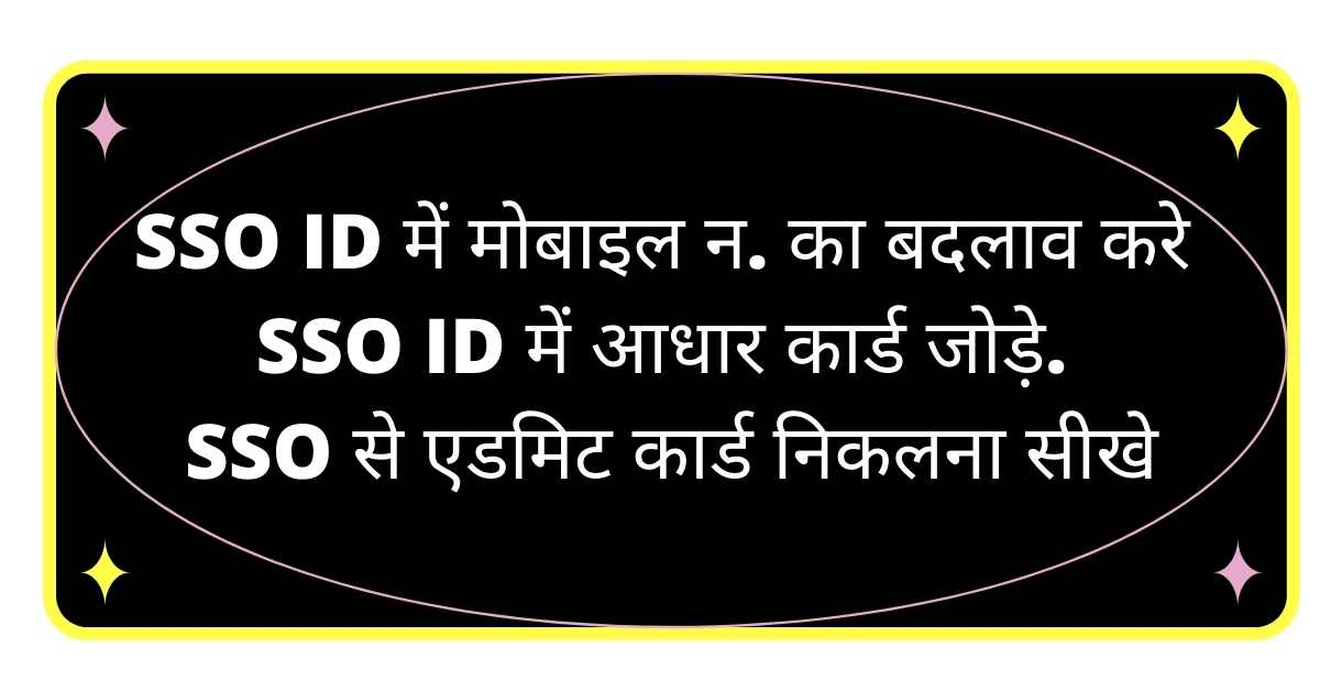 SSO id me mobile number kaise change kare