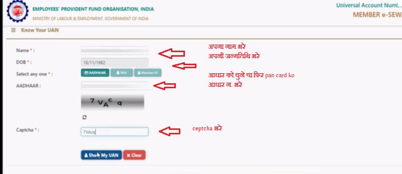 UAN number kaise pata kare enter aadhar no. and name