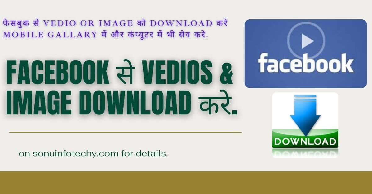 facebook se vedio kaise download kare