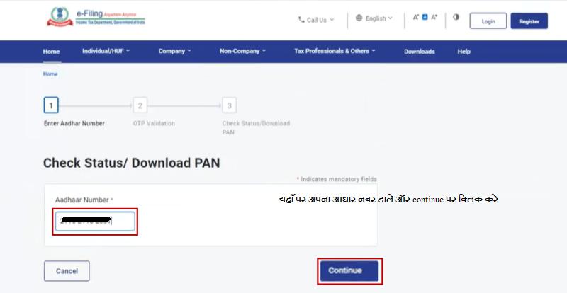 free me pan card kaise banaye check status