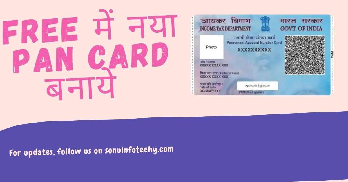 free me pan card kaise banaye