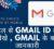 Gmail Id Kaise Banaye Mobile Se 2021 में, Gmail के बारे में जानकारी हिंदी में.