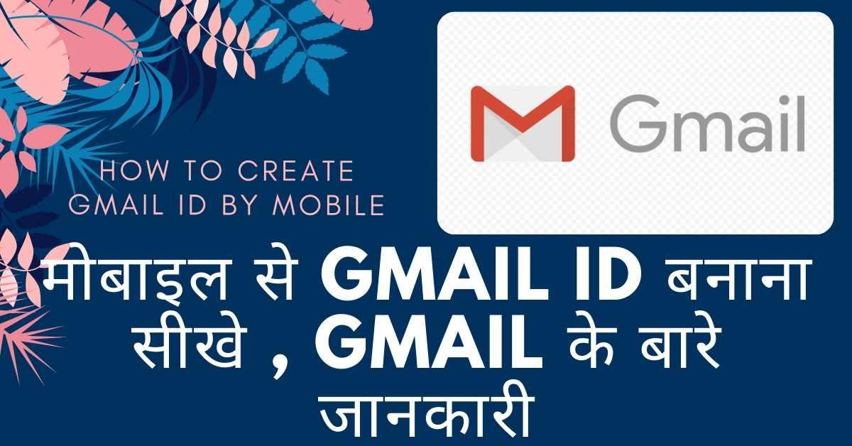 gmail id kaise banaye mobile se