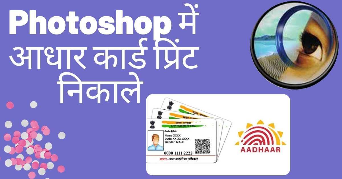 photoshop me aadhar card kaise print kare