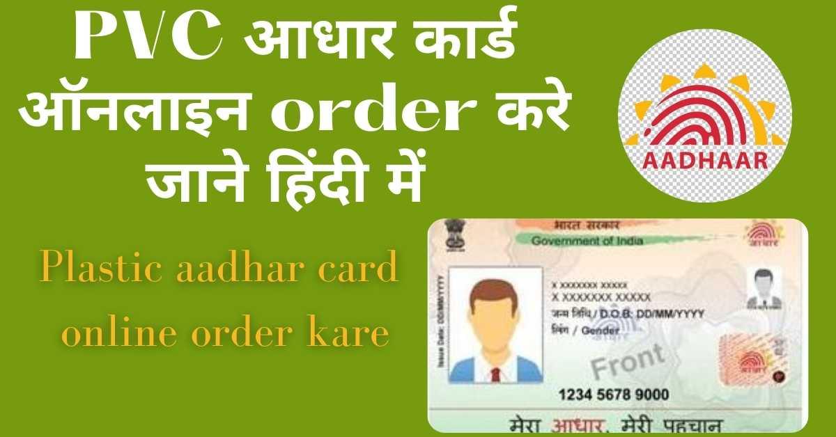 pvc aadhar card oline order kaise kare