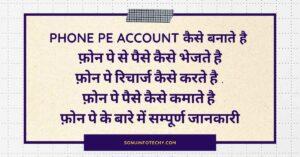 phone pe account kaise banaye