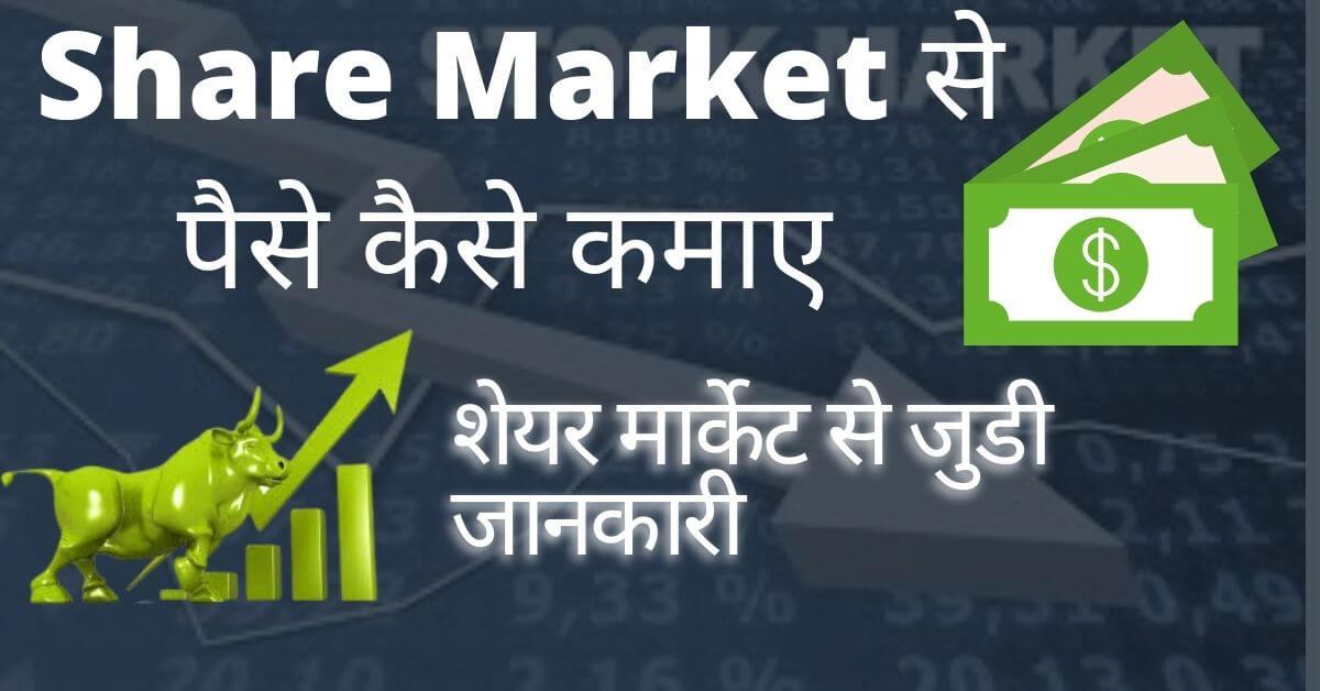 share market se paise kaise kamaye (1)