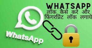 whatsapp par lock kaise lagaye